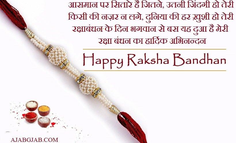Raksha Bandhan Picture Messages In Hindi