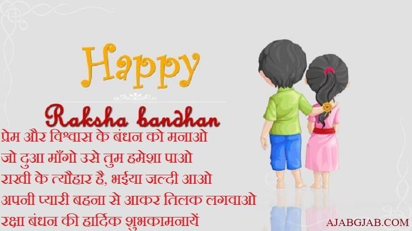 Raksha Bandhan Picture SMS In Hindi