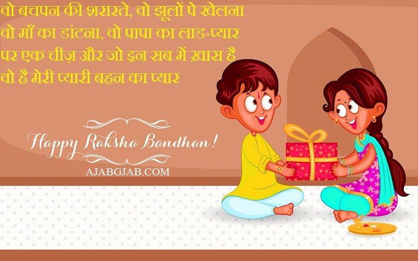 Raksha Bandhan Picture Shayari In Hindi