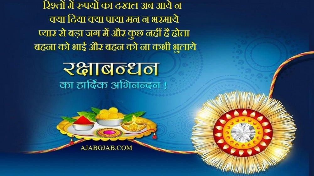 Raksha Bandhan Picture Shayari