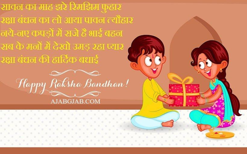 Raksha Bandhan Picture Wishes In Hindi