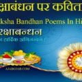 Raksha Bandhan Poems In Hindi