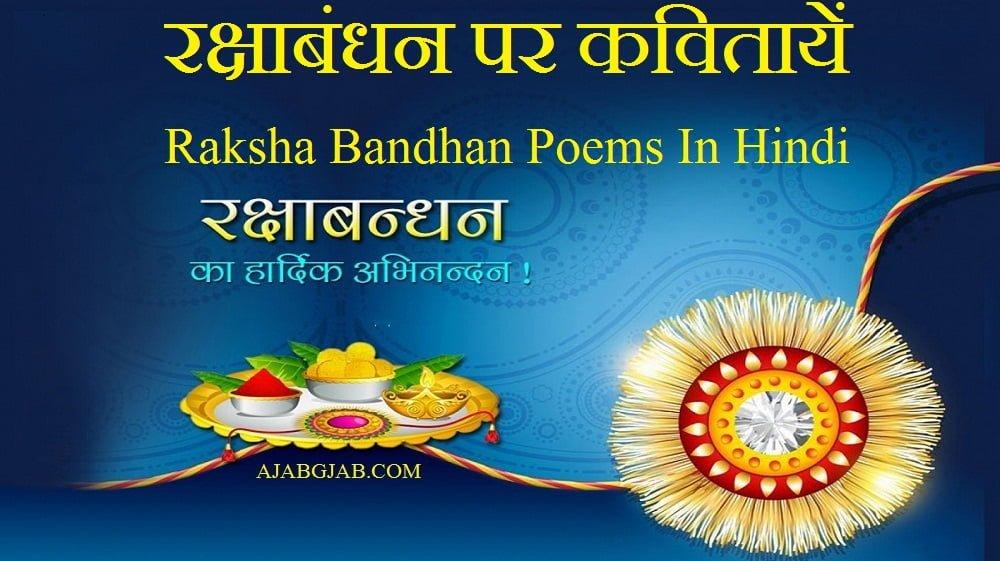 Raksha Bandhan Poems In Hindi