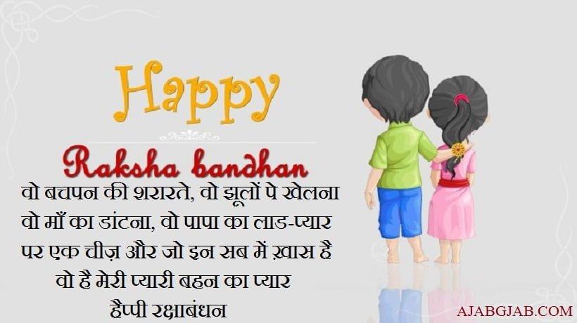 Raksha Bandhan SMS In Hindi