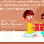 Raksha Bandhan Status In Hindi | Rakhi Status In Hindi | रक्षाबंधन स्टेटस