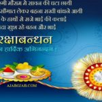 Raksha Bandhan Wallpaper In Hindi | Rakhi Hindi Images