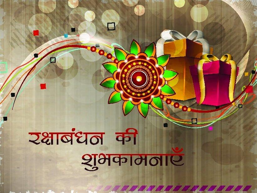 Raksha Bandhan Facebook Dp Greetings