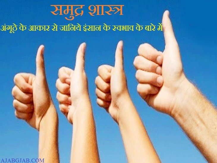 Samudra Shastra About Thumb
