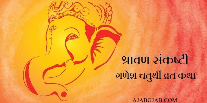 Shravan Sankashti Ganesh Chaturthi Vrat Katha