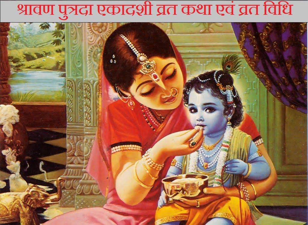 Shravana Putrada Ekadashi Vrat Katha