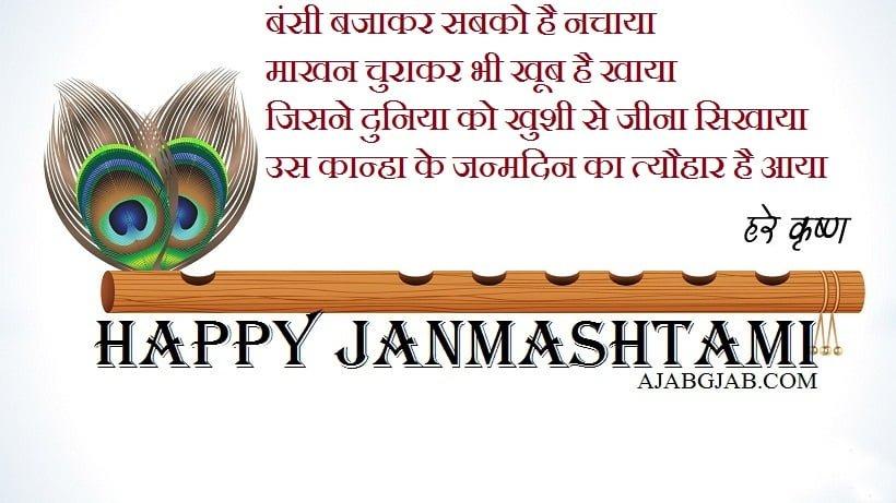 Shri Krishna Janmashtami Picture Shayari