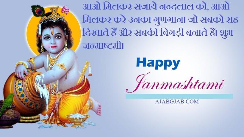 Shri Krishna Janmashtami Status In Hindi