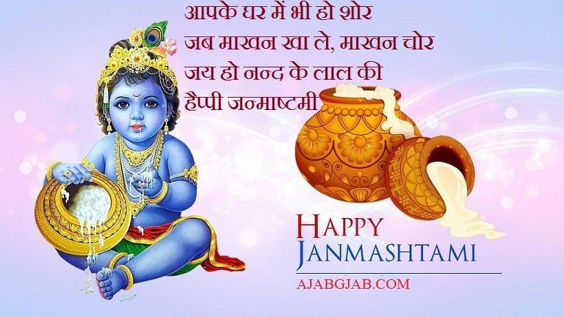 Shri Krishna Janmashtami Wishes