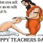 Teachers Day Status In Hindi | टीचर्स डे स्टेटस