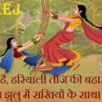 Teej Status In Hindi | तीज स्टेटस