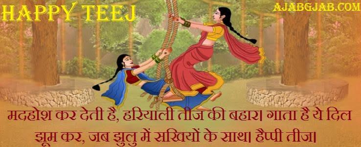 Teej Status In Hindi