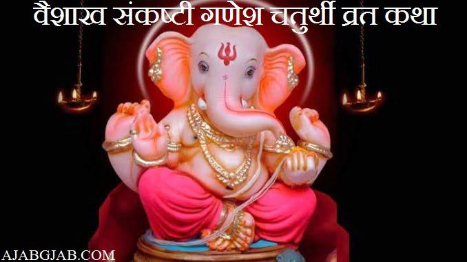 Vaishakh Sankashti Ganesh Chaturthi Vrat Katha