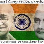 2 अक्टूबर पर कविताएं | 2 October Hindi Poems