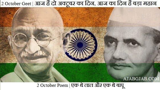 2 October Hindi Poem