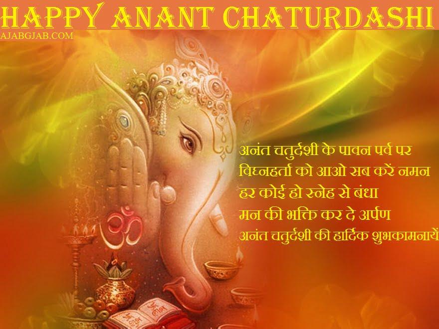 Anant Chaturdashi Hd Hindi Images