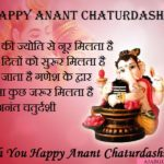 Anant Chaturdashi Hd Hindi Wallpaper