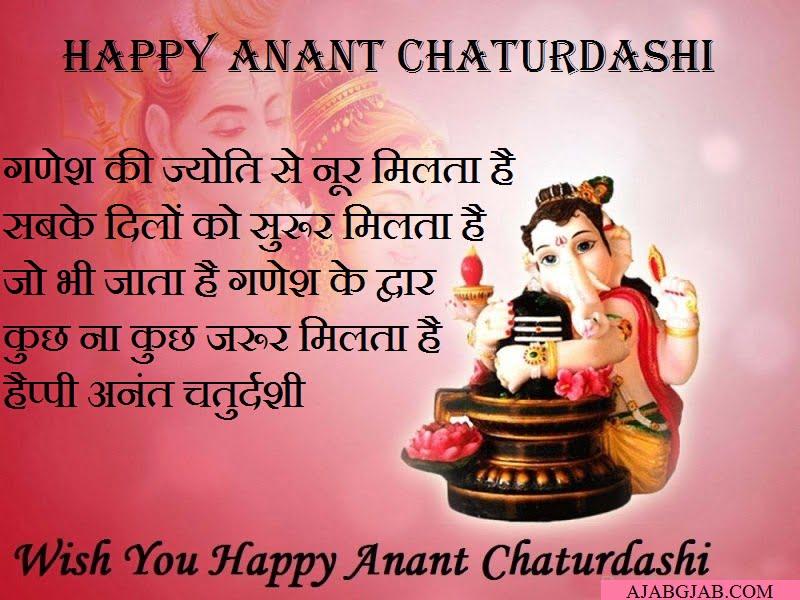 Anant Chaturdashi Hd Hindi Wallpaper