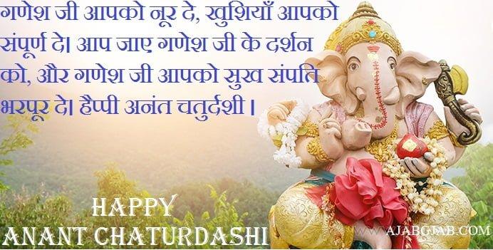 Anant Chaturdashi Hd Photos In Hindi