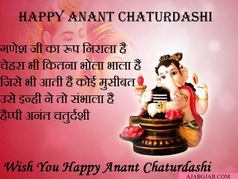 Anant Chaturdashi Hindi Wallpaper