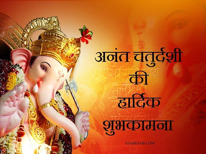 Anant Chaturdashi Images