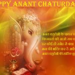 Anant Chaturdashi Messages In Hindi | Anant Chaturdashi SMS In Hindi