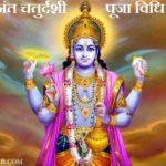 अनंत चतुर्दशी पूजा विधि | Anant Chaturdashi Puja Vidhi