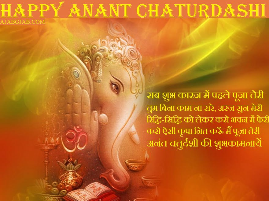 Anant Chaturdashi SMS In Hindi