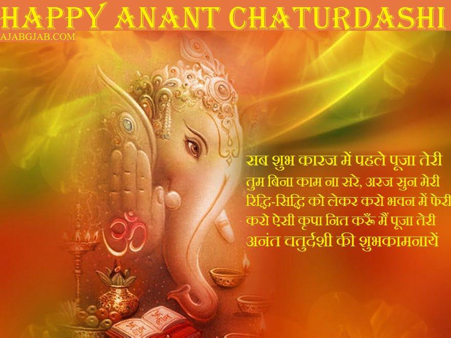 Anant Chaturdashi SMS In Hindi