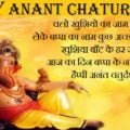 Anant Chaturdashi Shayari In Hindi