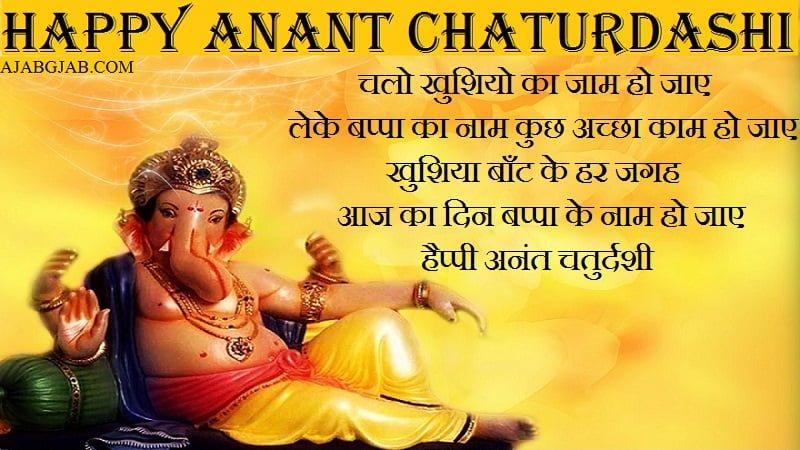 Anant Chaturdashi Shayari In Hindi