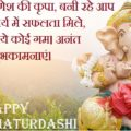 Anant Chaturdashi Status In Hindi