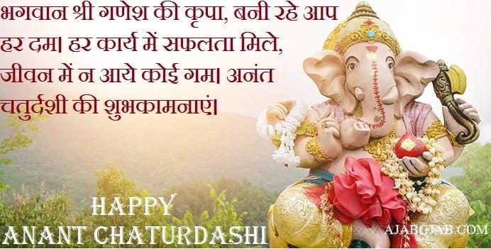 Anant Chaturdashi Status In Hindi