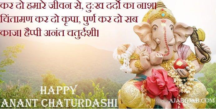 Anant Chaturdashi Status