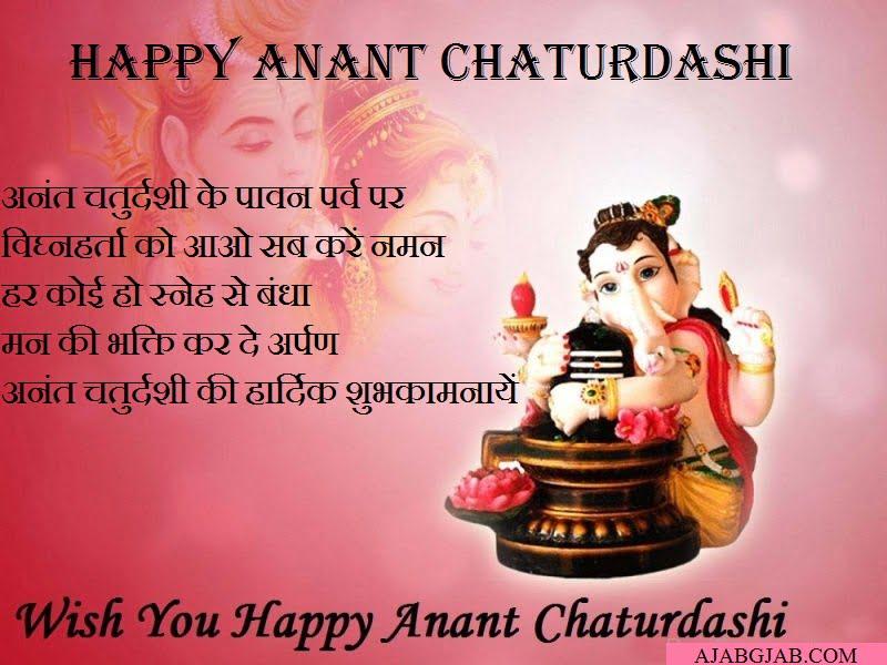 Anant Chaturdashi Wallpaper In Hindi