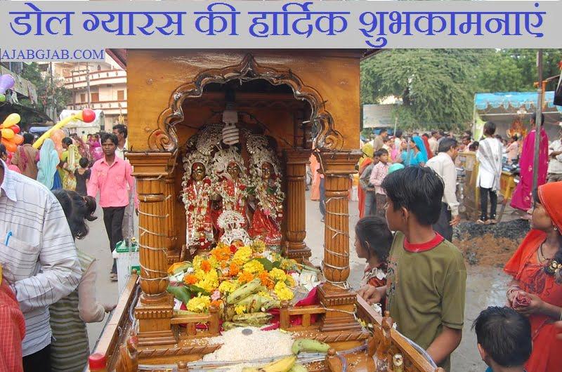 Dol Gyaras Wishes IN Hindi