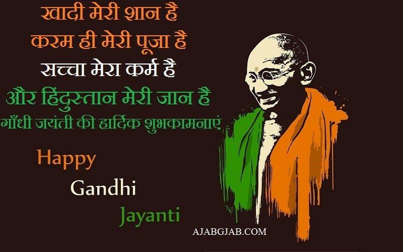 Gandhi Jayanti HD Photos In Hindi