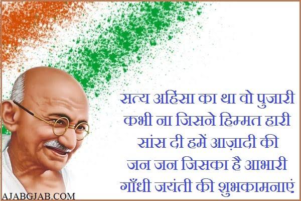 Gandhi Jayanti HD Wallpaper In Hindi