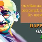 Happy Gandhi Jayanti 2019 Hd Images