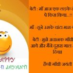 Gandhi Jayanti Jokes In Hindi