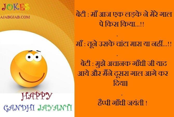 Gandhi Jayanti Jokes In Hindi