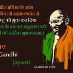 Gandhi Jayanti Messages In Hindi