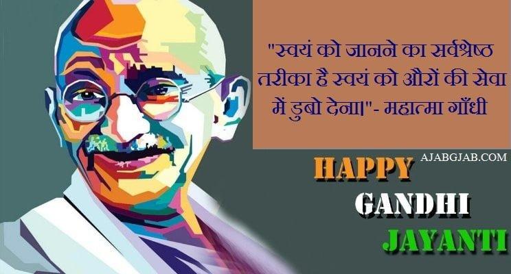Gandhi Jayanti Picture Quotes In Hindi