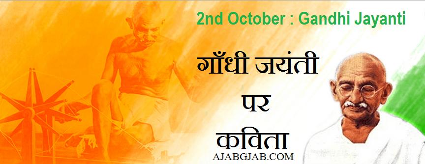 Gandhi Jayanti Poem In Hindi