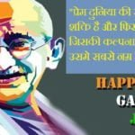 Gandhi Jayanti Quotes In Hindi