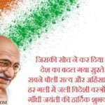 Happy Gandhi Jayanti 2019 Hd Greetings For Mobile